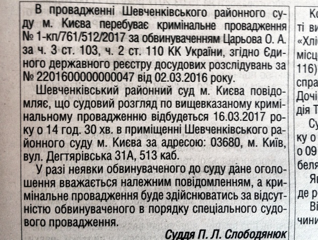 В четверг начнется суд по Цареву, могут провести процедуру заочно