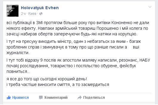 Старое против нового: реакция соцсетей на отставку Абромавичуса