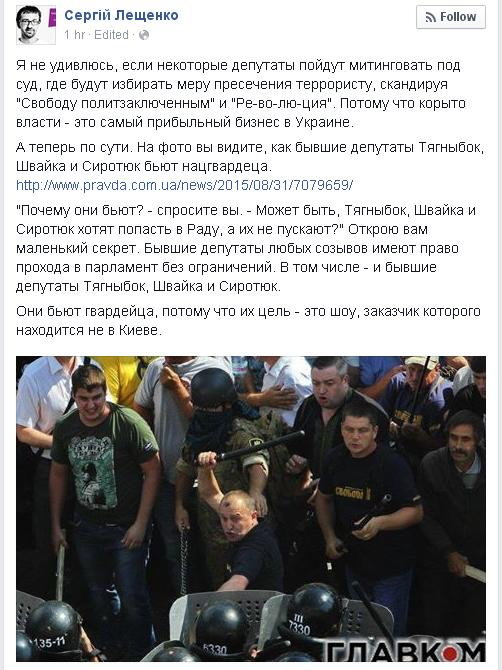leschenko_screen.JPG
