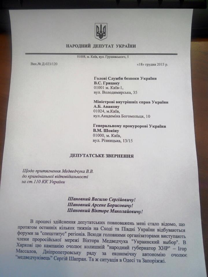Левус обвинил Медведчука в сепаратизме и призвал арестовать его