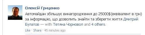 Автомайдан обещает $25 тысяч за помощь в поисках Булатова