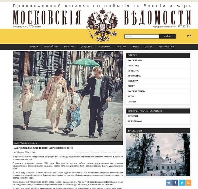 Московская газета ошибочно использовала фото семьи мэра Львова