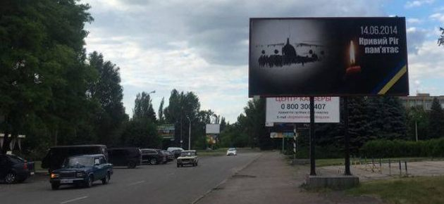 В Кривом Роге убрали билборд со сбитым боевиками Ил-76: фото