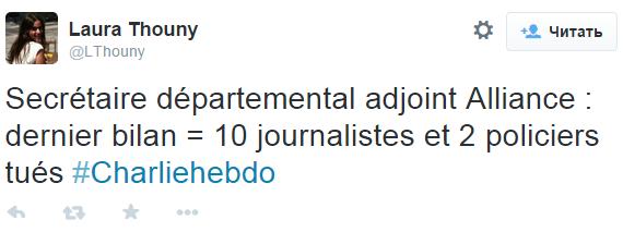 Расстрел Charlie Hebdo: убиты 12 человек, 10 из них - журналисты