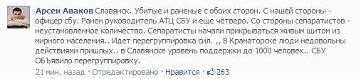 аваков1.jpg