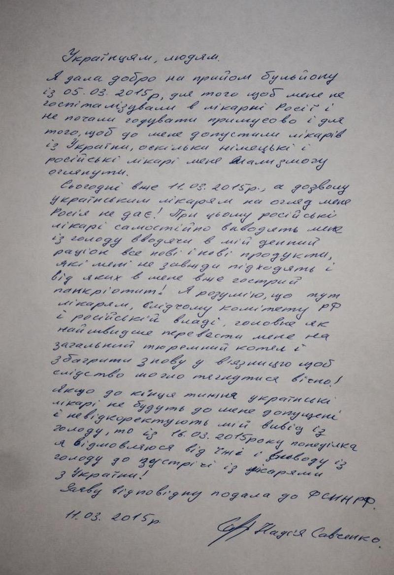 Савченко намерена возобновить голодовку в случае недопуска врачей