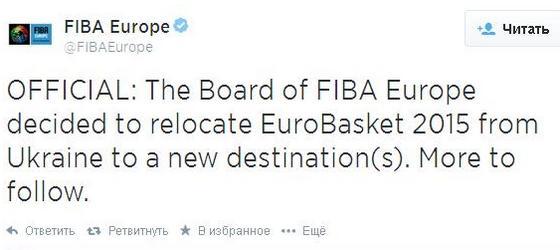 Украину лишили права проведения Евробаскета-2015