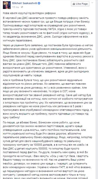 saakashvili_yats.jpg