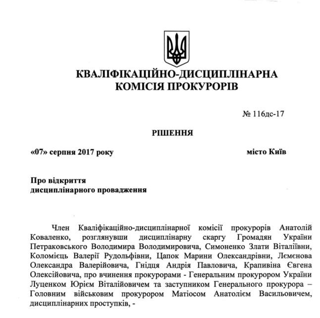 СМИ: Против Луценко и Матиоса открыли дисциплинарное производство