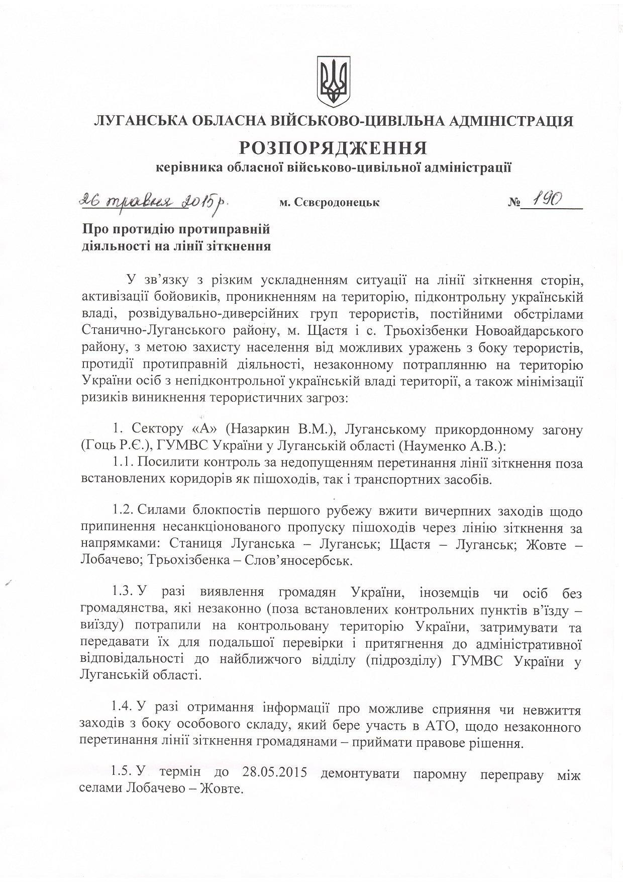 В Луганской области ужесточили пересечение линии разграничения