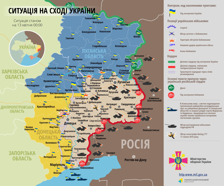 Карта боев в Донбассе: ситуация на 13 апреля