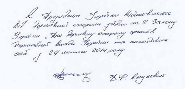 Віктор Янукович оголошений в розшук - Аваков