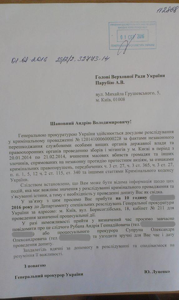 ГПУ вызвала на допрос Парубия и Москаля по делу Майдана: документ
