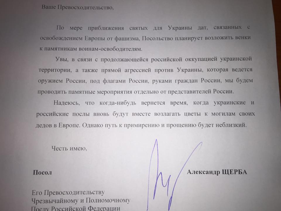 В Австрии посол Украины отказал РФ в совместном возложении цветов