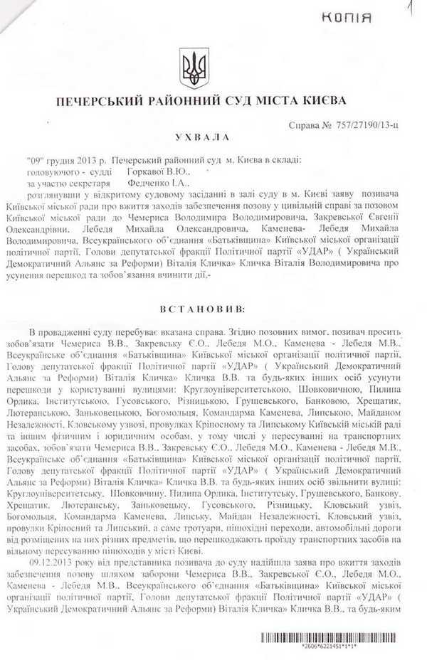Установлена личность судьи, по решению которой разгоняли Майдан