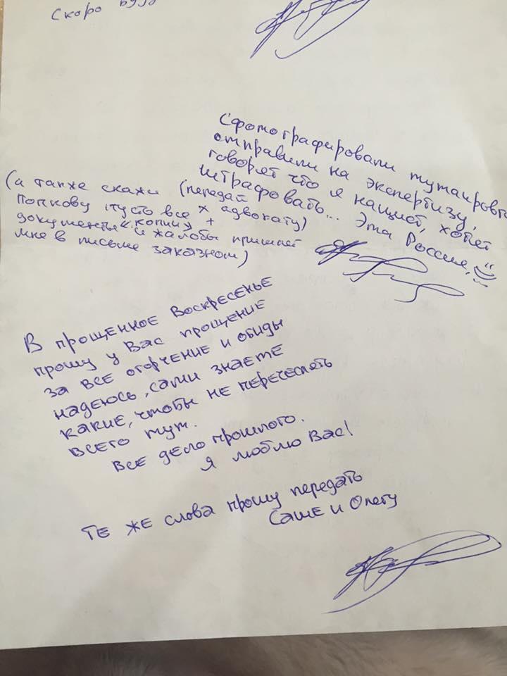 Российские тюремщики поместили Афанасьева в штрафной изолятор