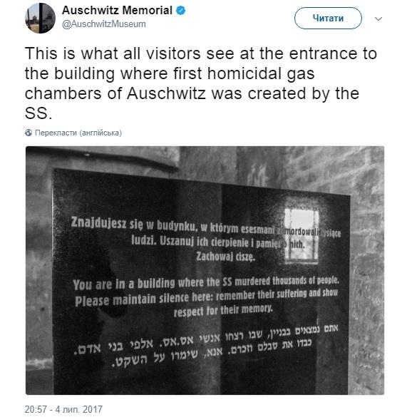 Музей Аушвица осудил конгрессмена за видео из газовой камеры