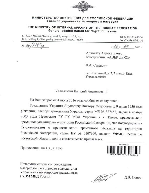 Россия предоставила Януковичу временное убежище: документ