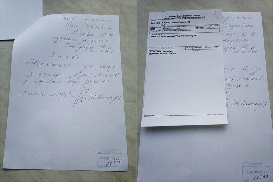 Регионал написал заявление о выходе из фракции ПР в Раде