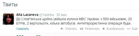 В Славянск вошли украинские БТР и военные - журналист