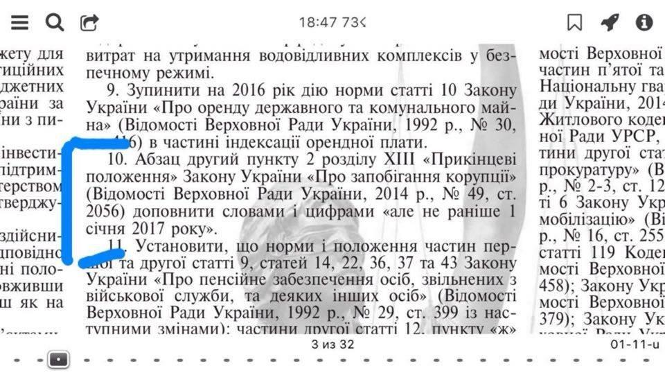 В законе о бюджете заметили пункт, угрожающий безвизовому режиму