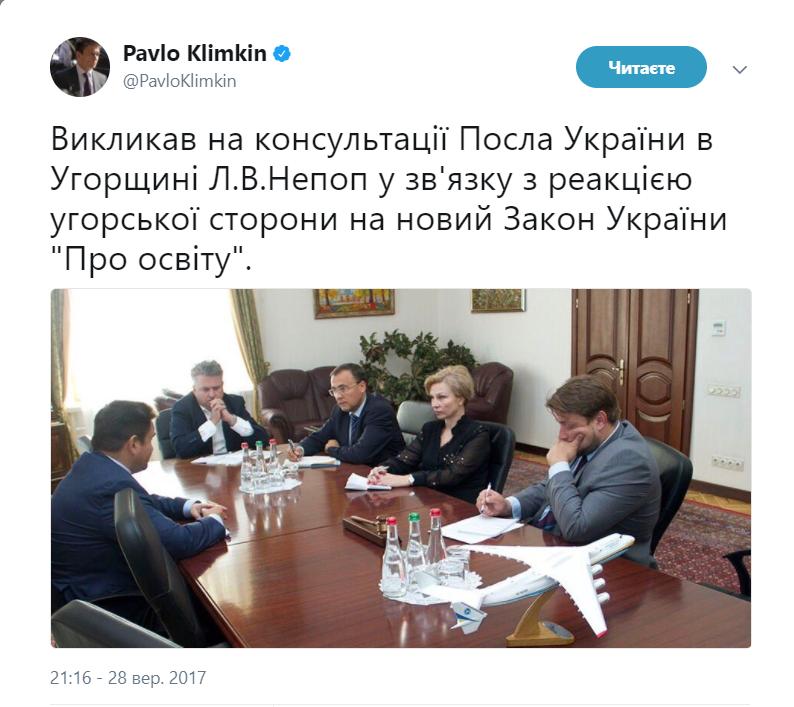 Закон об образовании: Климкин вызвал посла Венгрии