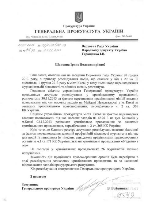 ГПУ не нашла виновных в избиении журналистов - Геращенко