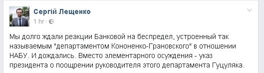 Прокурору-фигуранту инцидента ГПУ и НАБУ дали генеральский чин