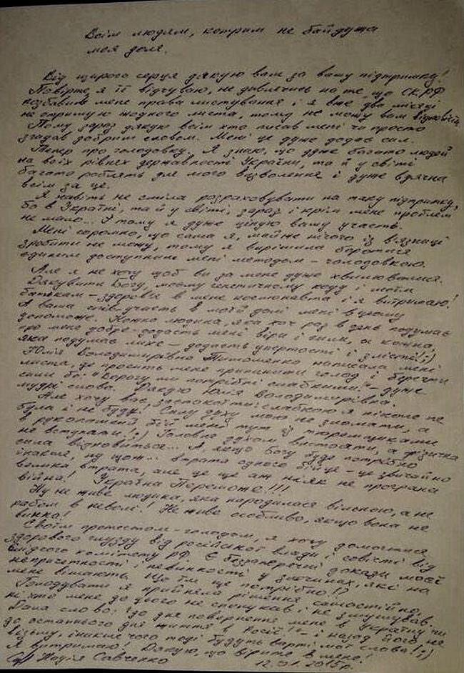 savchenko_letter.jpeg