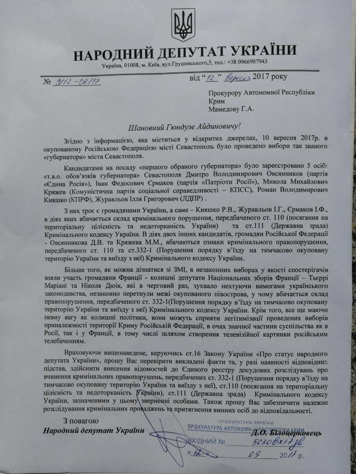 """По факту проведения выборов """"губернатора"""" Севастополя завели дело"""