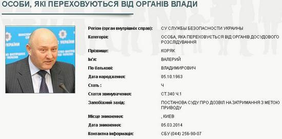 СБУ объявила в розыск экс-главу милиции Киева и его заместителя