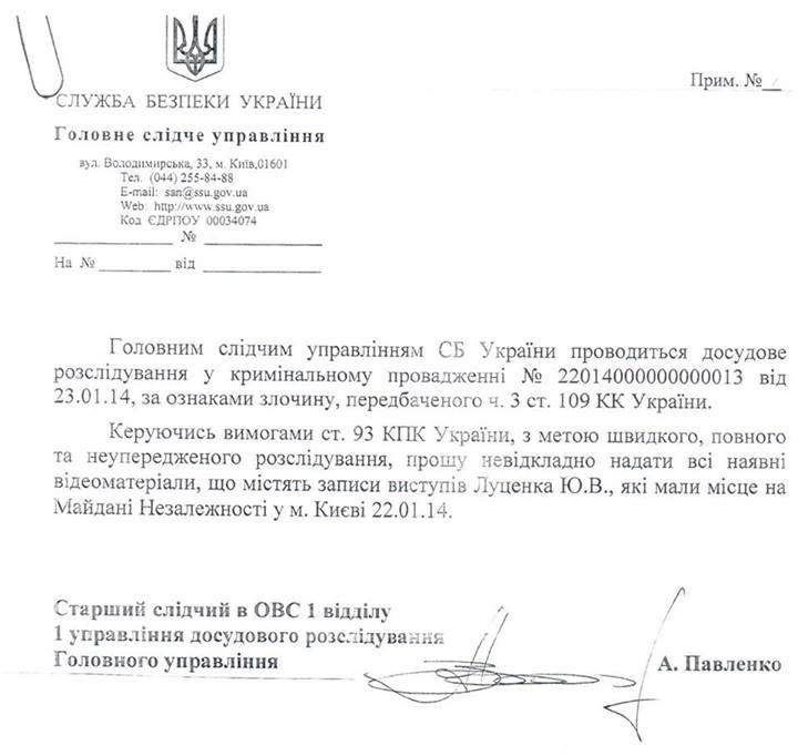 СБУ собирает материалы для дела против Юрия Луценко (документ)