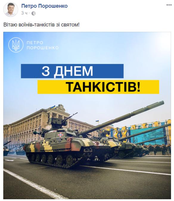 Порошенко поздравил военных с Днем танкистов