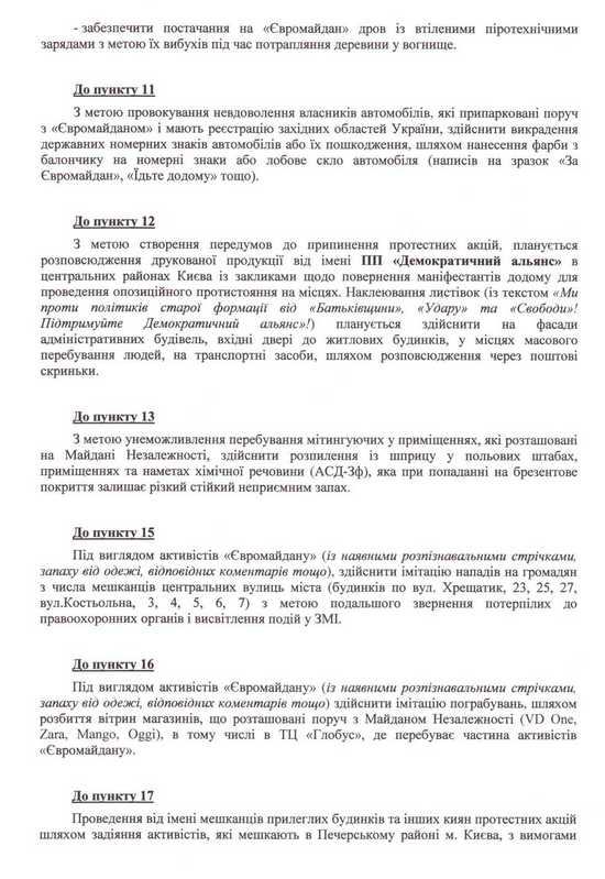 Москаль рассказал о системе провокаций СБУ на Майдане