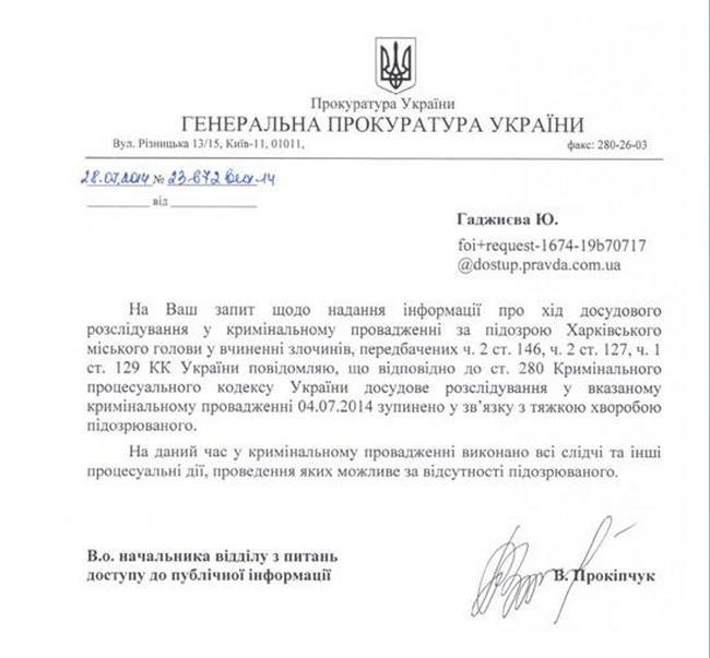 ГПУ остановила расследование дела против Кернеса: документ