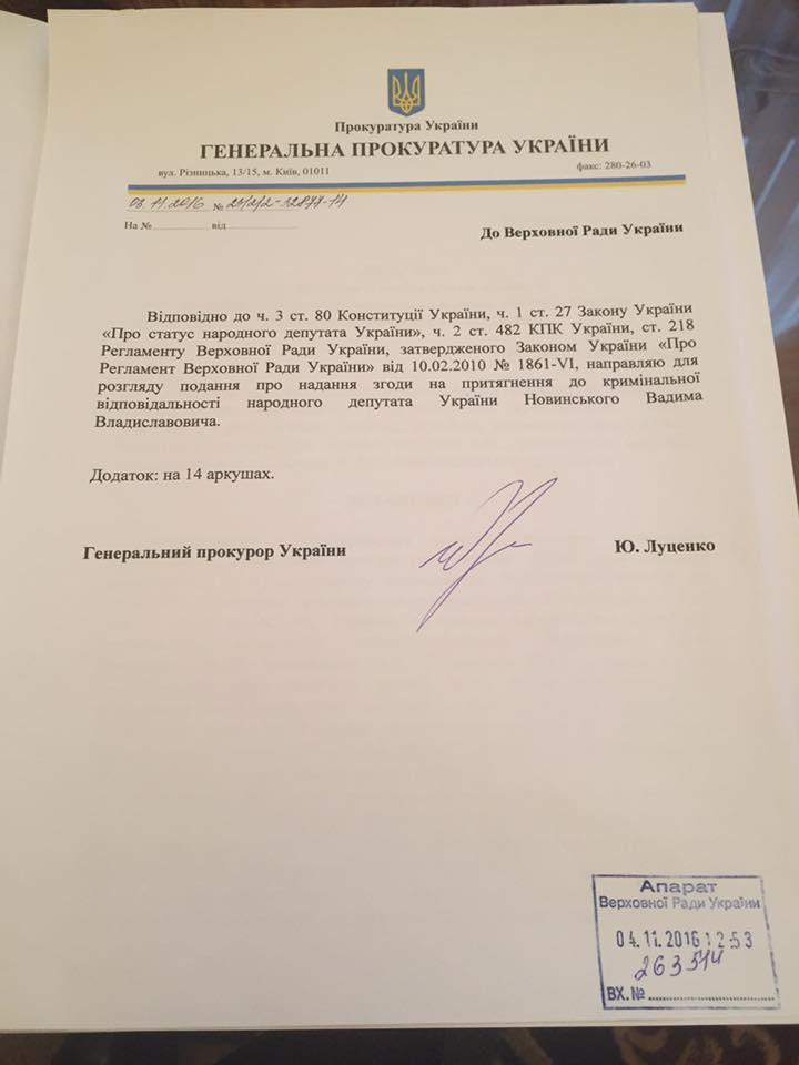 В Раде получили представление на Новинского