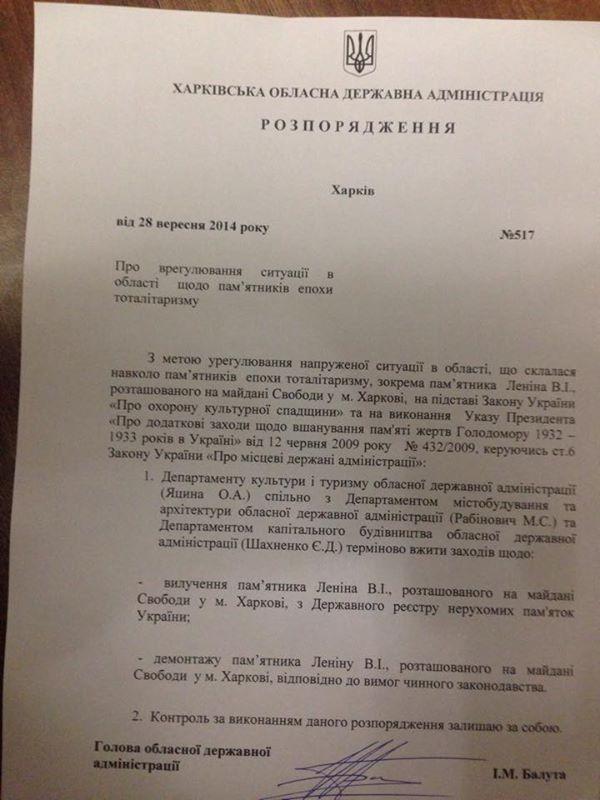 Губернатор Харьковщины подписал распоряжение о демонтаже памятника Ленину