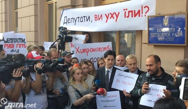 Под Радой протестуют против выхолащивания е-деклараций и за НАБУ