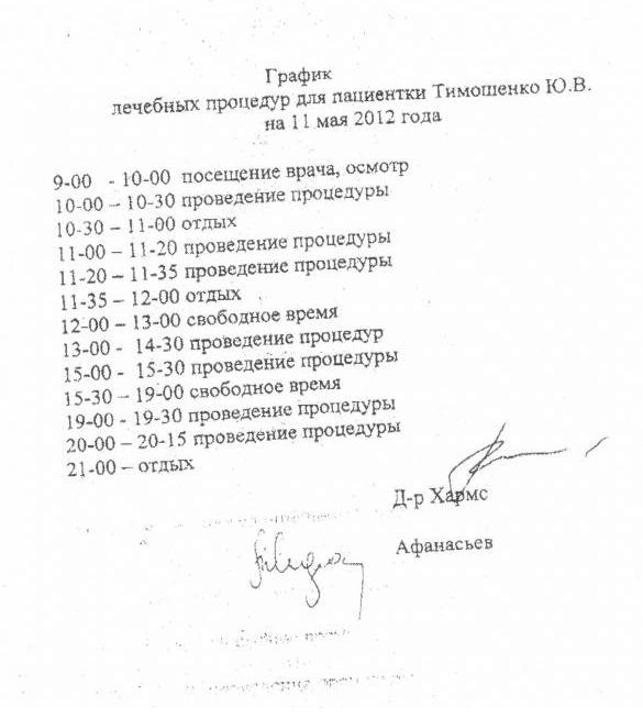 УНН-ТИМОШЕНКО2.JPG