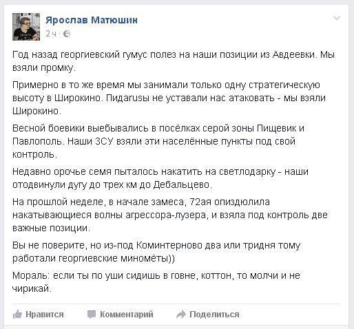 """""""Взорвать рестораны в Москве"""": что пишут об Авдеевке в соцсетях"""
