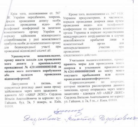 Янукович жалуется, что следствие не согласно на видеоконференцию