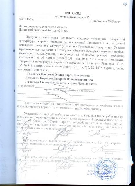 СМИ опубликовали протоколы допросов Попова, Сивковича и Коряка