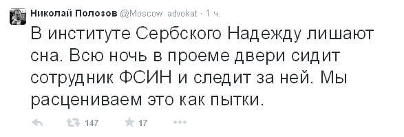 Савченко подвергают пыткам в институте психиатрии - адвокат