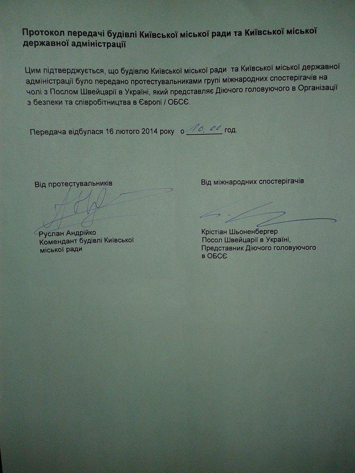 Макеенко: У КГГА материальных претензий к участникам Майдана