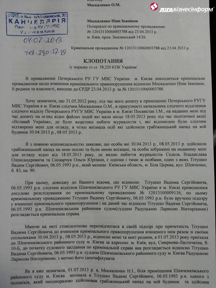 Учительница Москаленко узнала рейдеров в знакомых Титушко: видео