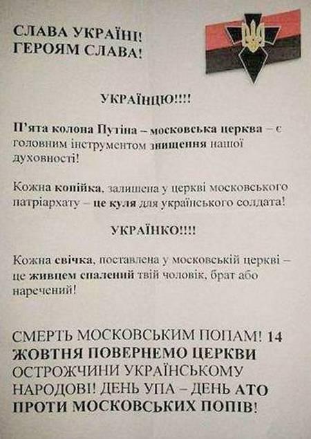 СБУ предупреждает о возможных провокациях на Покров