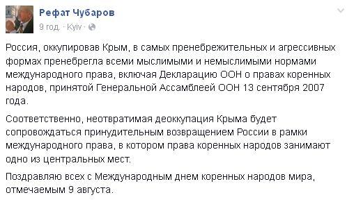 Деоккупация Крыма неизбежна - Чубаров