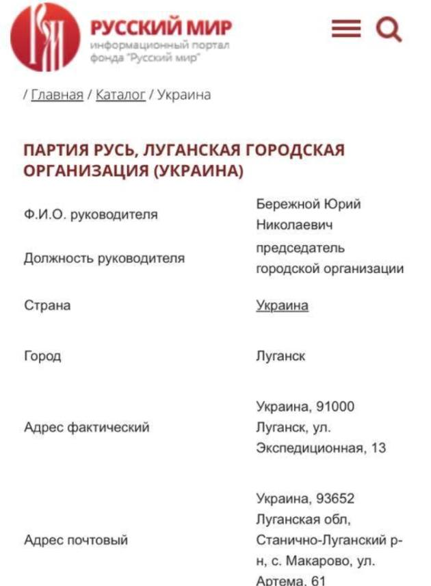 """""""Прошел проверки"""": ОГА о чиновнике, который был в партии Русь"""