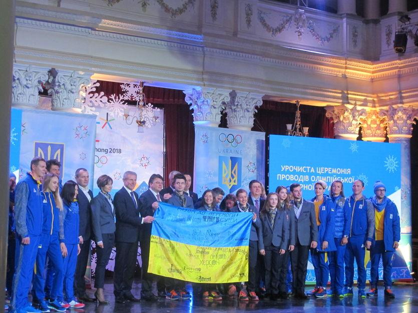 В Киеве показали новую форму спортсменов на зимней Олимпиаде-2018