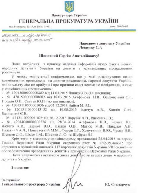 ГПУ назвала фамилии депутатов, игнорирующих повестки на допрос